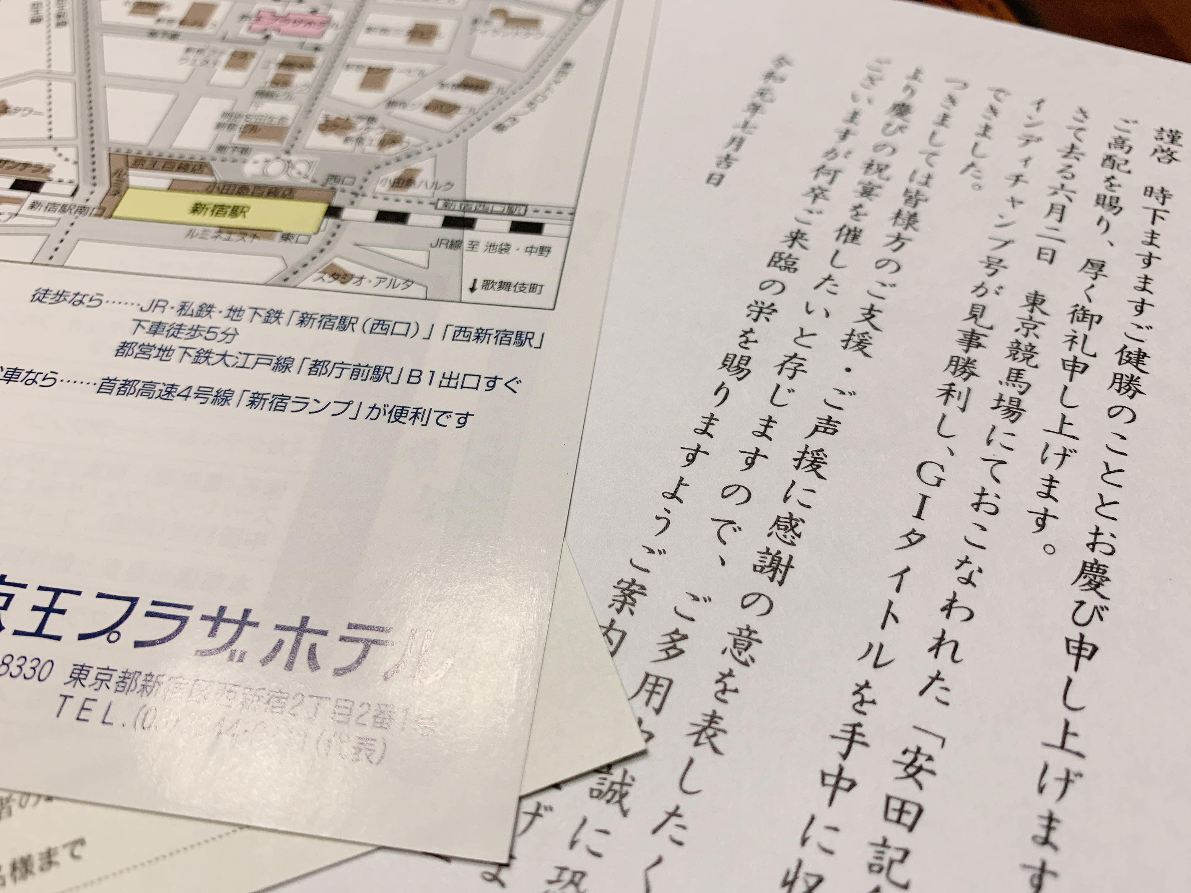 安田記念G1祝賀会