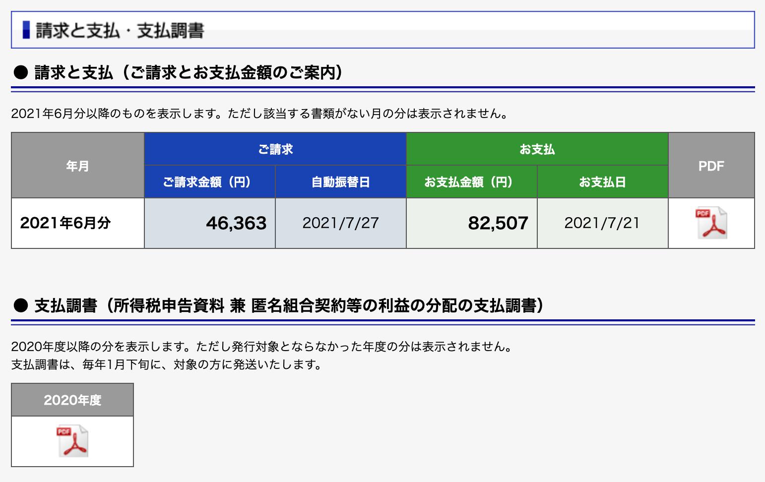 ウインRCが請求書・支払い調書をWEB化