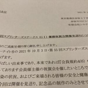 スプリンターズS-G1優勝祝賀会
