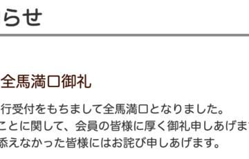 サンデーR1.5次募集即完売
